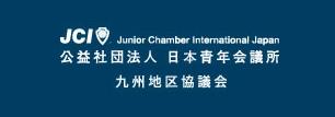 JCI日本青年会議所 九州地区協議会