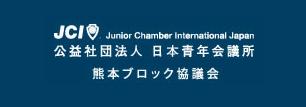 JCI日本青年会議所 熊本ブロック協議会