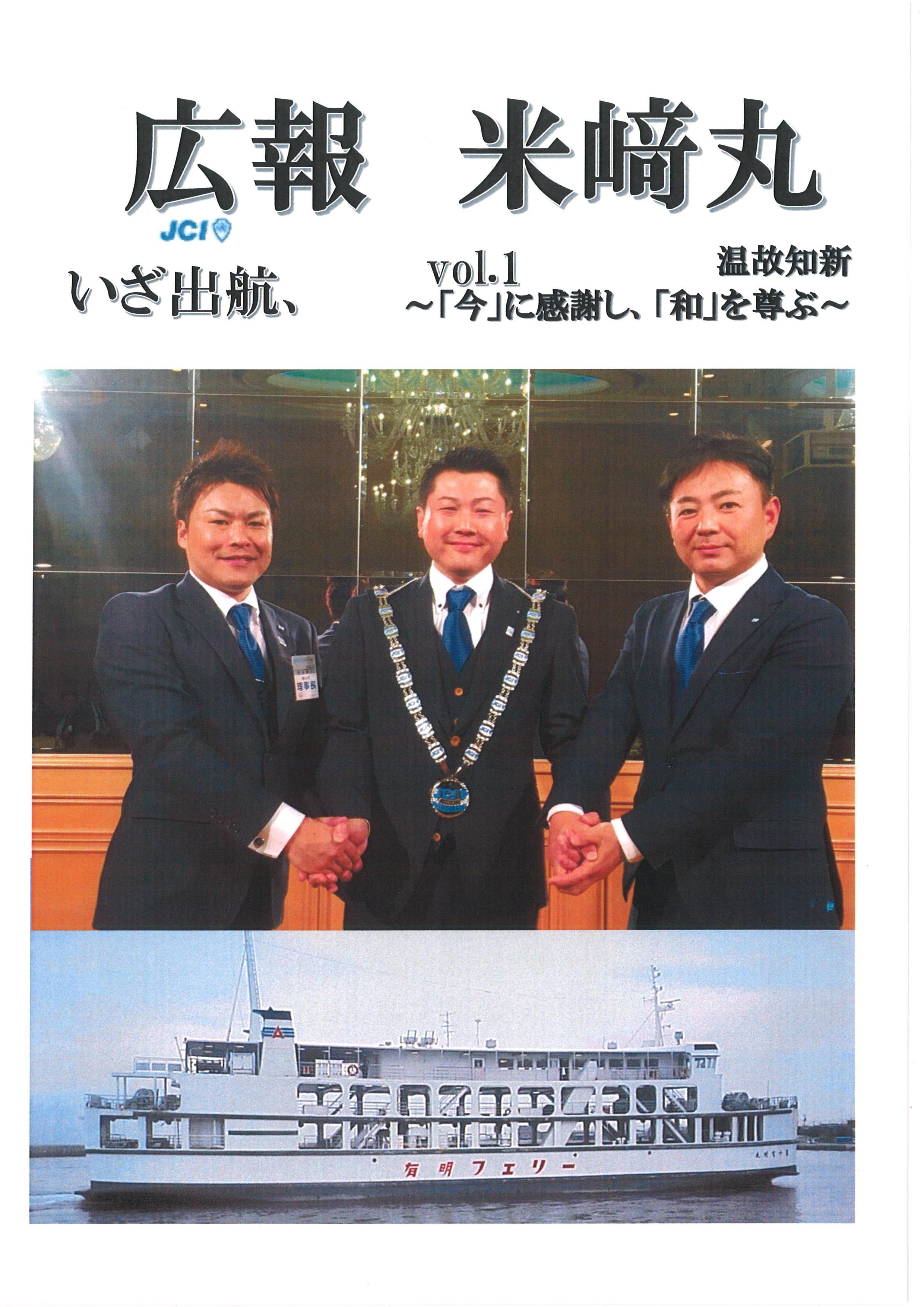 広報誌1月号表紙