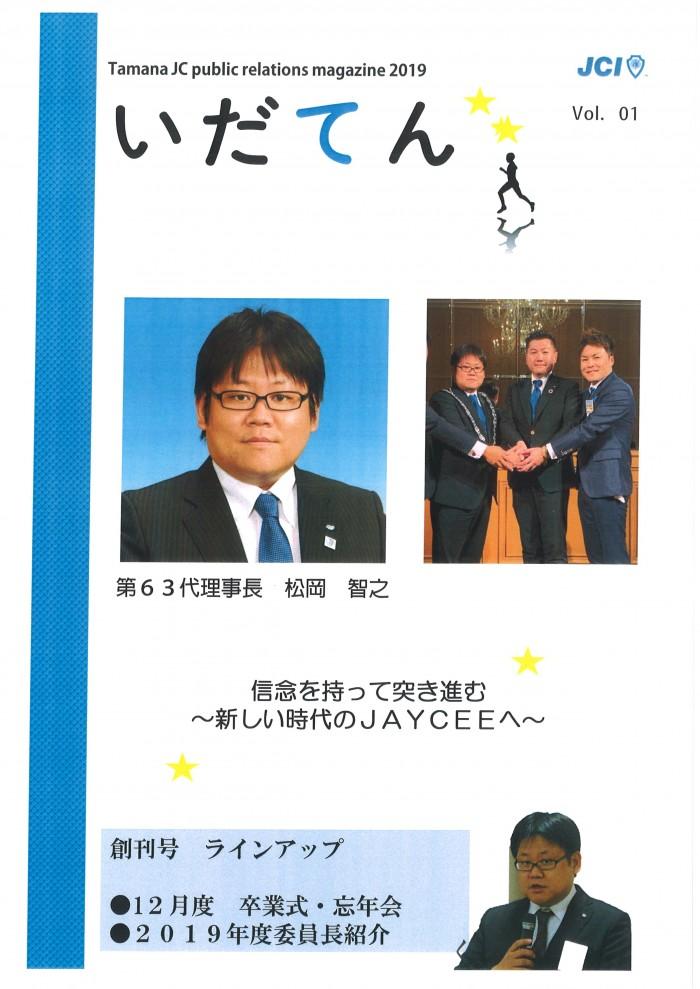 広報誌1月号(表紙)