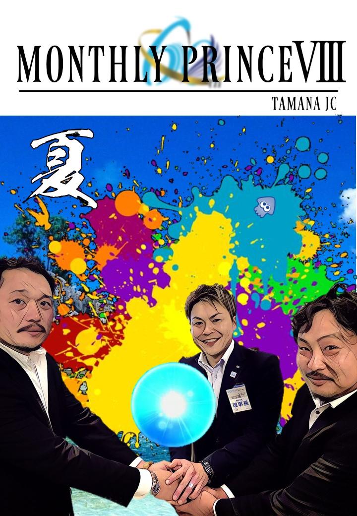 広報誌8月号